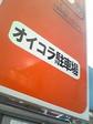 オイコラ1.jpg